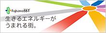 Fujisawa SSTウェブサイトへ