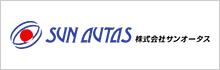株式会社サンオータスウェブサイトへ
